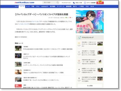 http://news.netkeiba.com/?pid=news_view&no=81087
