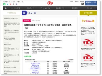 http://www.tokyocitykeiba.com/news/7868