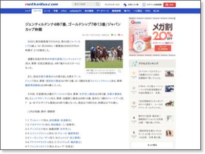 http://news.netkeiba.com/?pid=news_view&no=81583