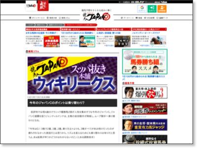 http://keiba.jp/column/keiba-wiki/?cid=8476