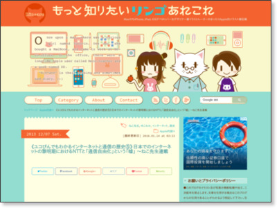http://rinare.com/20131207_yuco-waka_internet_and_telephone5.html