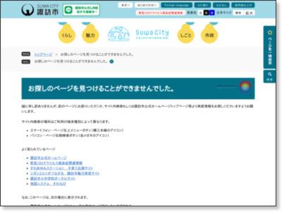 http://www.city.suwa.lg.jp/www/event/detail.jsp?id=2728
