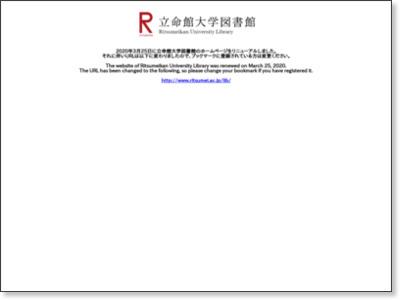 http://www.ritsumei.ac.jp/library/