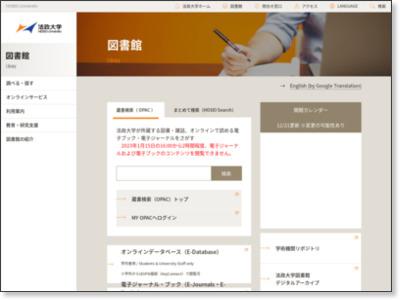 http://www.hosei.ac.jp/library/index.html