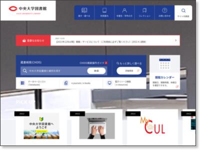 http://www.chuo-u.ac.jp/library/