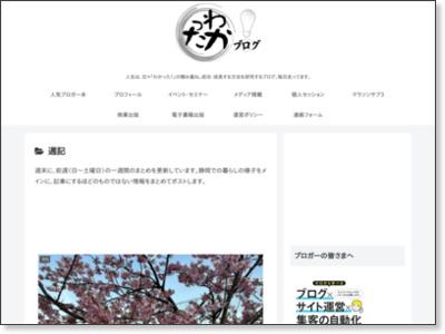 http://www.wakatta-blog.com/cat-522