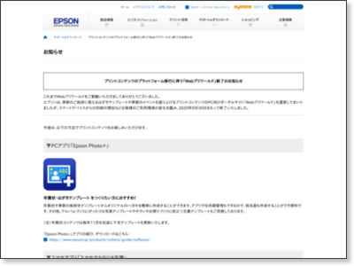 http://webprint.epson.jp/mypage/child/education/index.jsp
