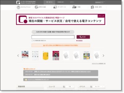 https://www.lib.kyushu-u.ac.jp/ja