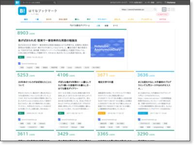 http://b.hatena.ne.jp/entrylist?sort=count&url=http%3A%2F%2Fanond.hatelabo.jp%2F