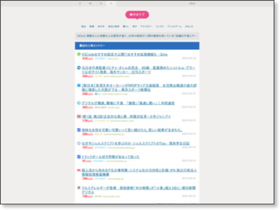 http://hatebu.straightline.jp/