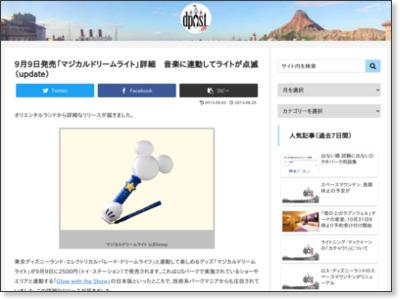 http://dpost.jp/2013/08/26/wp-14693/