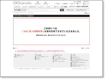 http://voi.0101.co.jp/voi/catalogorder1.jsp