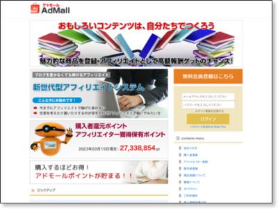 http://admall.jp/af.php?shn=10000175&aff=10010041