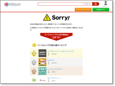 http://www.infotop.jp/click.php?aid=2817&iid=63712&pfg=1
