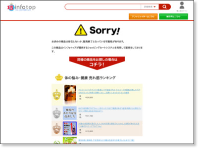 http://www.infotop.jp/click.php?aid=2817&iid=39207&pfg=1