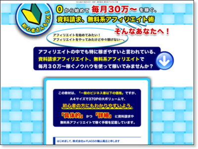http://www.infotop.jp/click.php?aid=2817&iid=40913&pfg=1