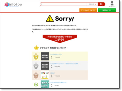 http://www.infotop.jp/click.php?aid=2817&iid=42116&pfg=1