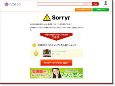 http://www.infotop.jp/click.php?aid=2817&iid=44919&pfg=1