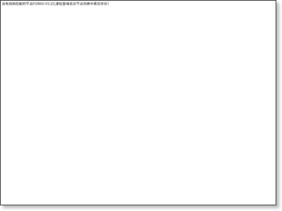 http://www.infotop.jp/click.php?aid=2817&iid=51059&pfg=1