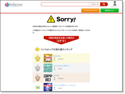 http://www.infotop.jp/click.php?aid=2817&iid=54060&pfg=1