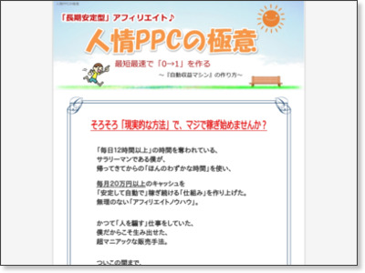 http://www.infotop.jp/click.php?aid=2817&iid=56260&pfg=1