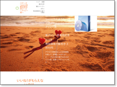 http://www.infotop.jp/click.php?aid=2817&iid=62930&pfg=1
