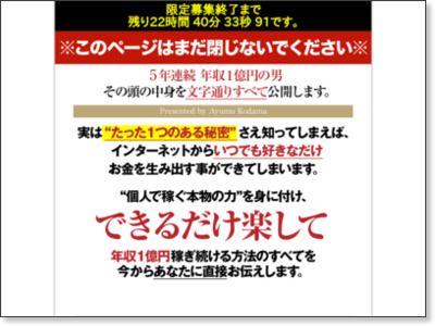 http://www.infotop.jp/click.php?aid=2817&iid=63474&pfg=1
