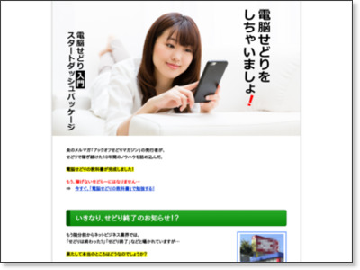 http://www.infotop.jp/click.php?aid=2817&iid=65998&pfg=1