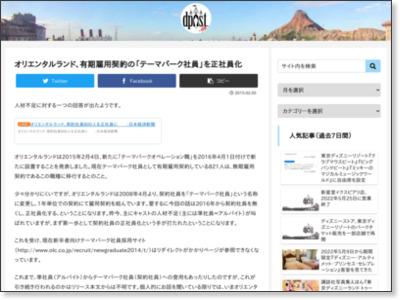 http://dpost.jp/2015/02/05/wp-23041/