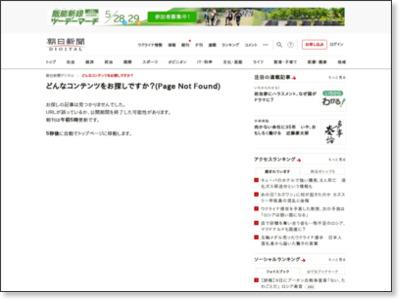 http://www.asahi.com/articles/ASH4H3W9SH4HOIPE00D.html