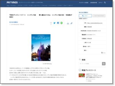 http://prtimes.jp/main/html/rd/p/000000670.000001719.html
