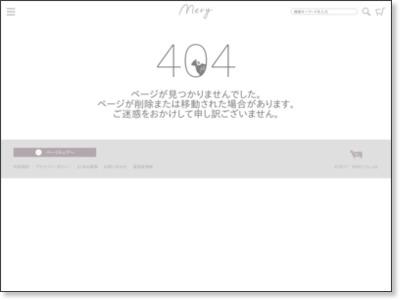 http://mery.jp/23358