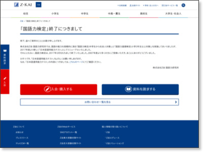 http://www.zkai.co.jp/kentei/index.html
