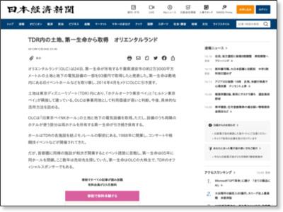 http://www.nikkei.com/article/DGXNZO64526740U3A221C1L71000/