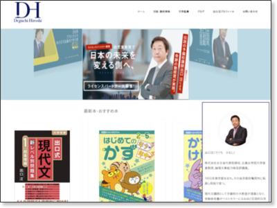 http://deguchi-hiroshi.com/