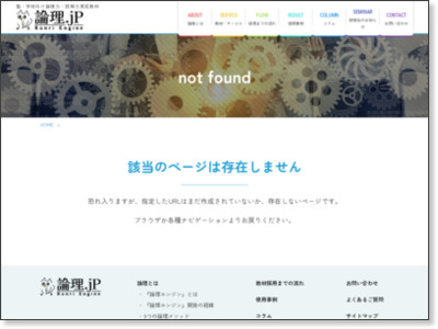 http://www.ronri.jp/index.html