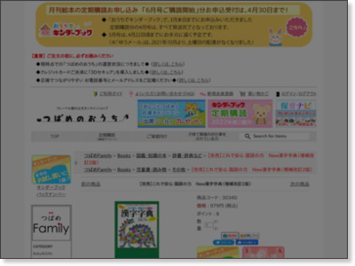 http://www.froebel-tsubame.jp/shopdetail/042021000008/