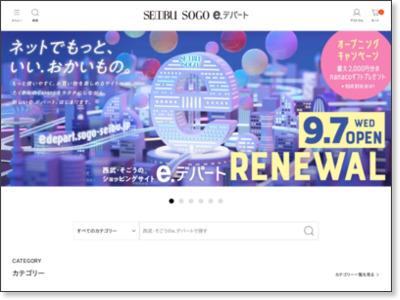 http://edepart-gift.sogo-seibu.co.jp/ss/sogo-gift/