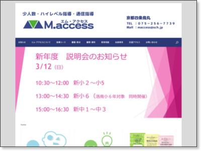 http://maccess.sch.jp/