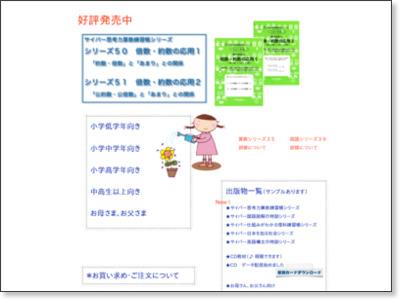 http://ninchi.sch.jp/cogtec/Top.html