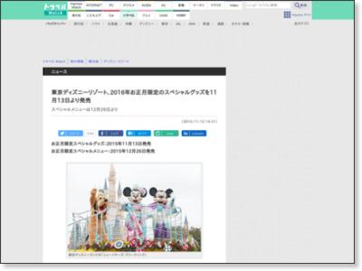 http://travel.watch.impress.co.jp/docs/news/20151112_730231.html
