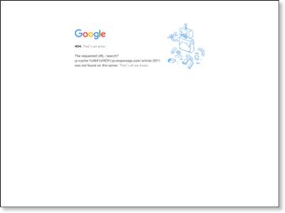 http://webcache.googleusercontent.com/search?q=cache:YzJB41sHfOYJ:ja.responsejp.com/article/2015/11/12/264108.html+&cd=2&hl=ja&ct=clnk&gl=jp