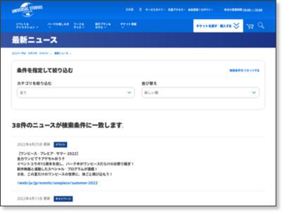 http://www.usj.co.jp/news/