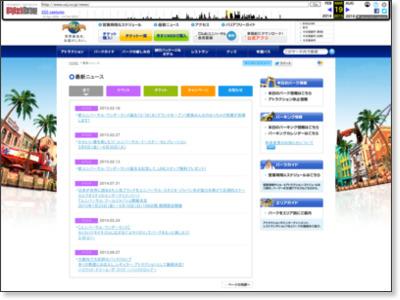 https://web.archive.org/web/20150319145627/http://www.usj.co.jp/news/