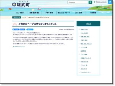 http://www.town.oumu.hokkaido.jp/hotnews/detail/00002889.html