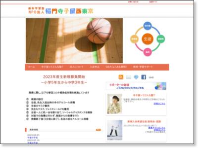 http://www.terakoya-nt.org/