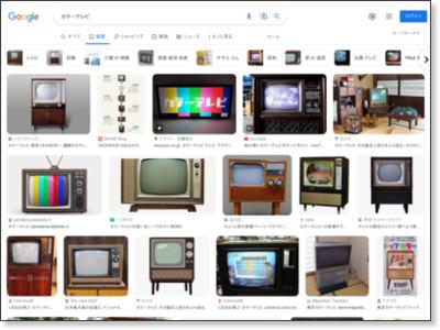 https://www.google.co.jp/search?q=%E3%82%AB%E3%83%A9%E3%83%BC%E3%83%86%E3%83%AC%E3%83%93&source=lnms&tbm=isch&sa=X&ved=0ahUKEwjBv-ad8MjJAhWIKpQKHaqpBmcQ_AUIBygB&biw=892&bih=169