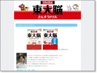 http://www.fuminokai.jp/drill/sansudrill.html