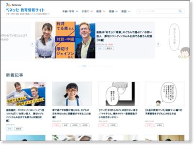 http://benesse.jp/blog/20100610/p3.html