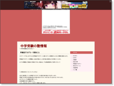 http://chugakujukenjukubetsutaisaku.web.fc2.com/wasedaacademy.html